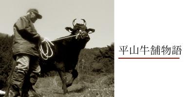 平山牛舗物語